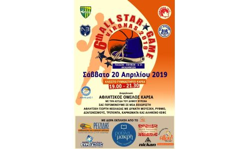 6ο ALL STAR GAME ''VIRONAS 2019''